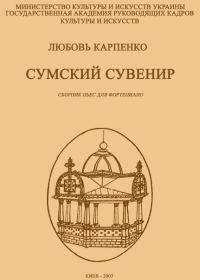 Л. Карпенко. Сумский сувенир. Сборник пьес для фортепиано