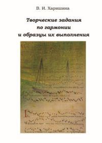 В. Харишина. Творческие задания по гармонии и образцы их выполнения