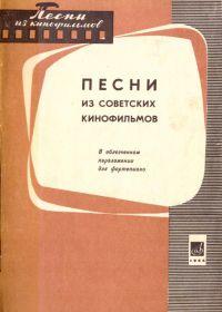 Е. Сироткин. Песни из советских кинофильмов. В облегченном переложении для фортепиано