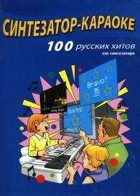 Синтезатор-караоке. 100 русских хитов для синтезатора