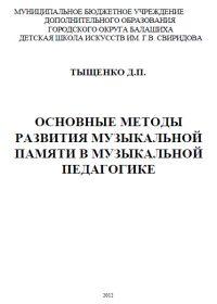 Д. Тыщенко. Основные методы развития музыкальной памяти в музыкальной педагогике