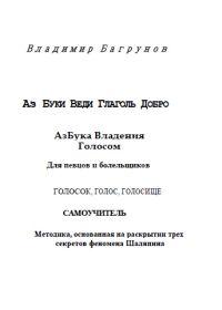 В. Багрунов. Азбука владения голосом для певцов и болельщиков