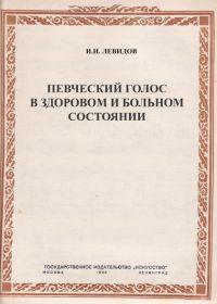 И. Левидов. Певческий голос в здоровом и больном состоянии