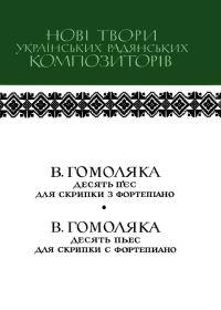 В. Гомоляка. Десять пьес для скрипки с фортепиано