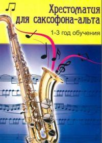 В. Шпак. Хрестоматия для саксофона-альта. 1-3 год обучения