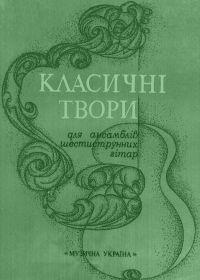 В. Славский. Классические произведения для ансамблей шестиструнных гитар