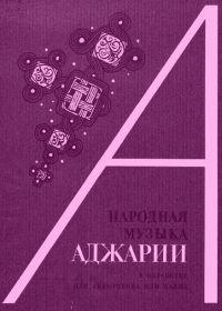 М. Парцхаладзе. Народная музыка Аджарии в обработке для аккордеона или баяна
