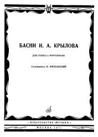 И. Ямпольский. Басни И. А. Крылова для голоса с фортепиано