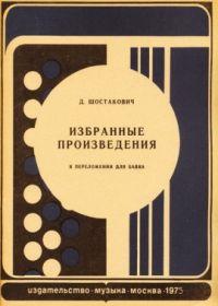 Д. Шостакович. Избранные произведения в переложении для баяна