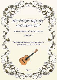Д. Теслов. Начинающему гитаристу. Избранные легкие пьесы. Выпуски 1-8