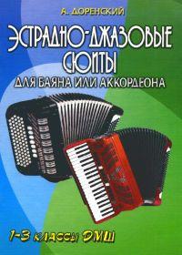А. Доренский. Эстрадно-джазовые сюиты для баяна или аккордеона. 1-3 классы ДМШ