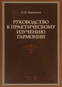 П. Чайковский. Руководство к практическому изучению гармонии