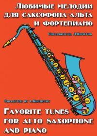 Л. Кочетов. Любимые мелодии для саксофона-альта и фортепиано
