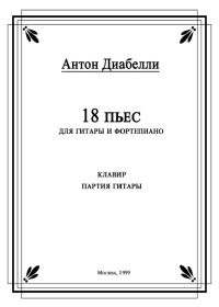 А. Диабелли. 18 пьес для гитары и фортепиано