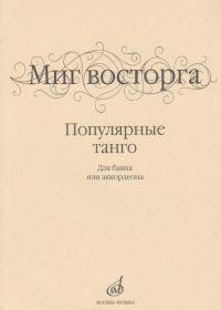 В. Куликов. Миг восторга. Популярные танго для баяна или аккордеона