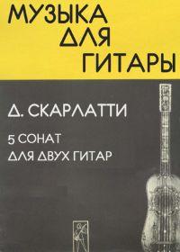Д. Скарлатти. 5 сонат для двух гитар