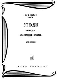 Ж. Мазас. Этюды для скрипки. Тетради 1,2