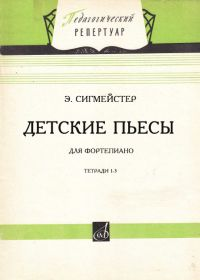 Э. Сигмейстер. Детские пьесы для фортепиано