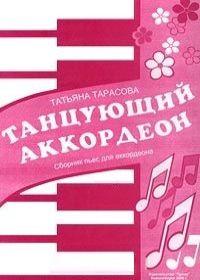 Т. Тарасова. Танцующий аккордеон. Сборник пьес для аккордеона