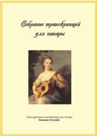 В. Палумбо. Собрание транскрипций для гитары