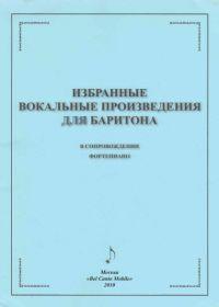 Избранные вокальные произведения для баритона в сопровождении фортепиано