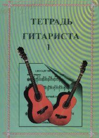 С. Кабанов, О. Копенков. Тетрадь гитариста 1