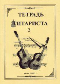 С. Кабанов, О. Копенков. Тетрадь гитариста 3