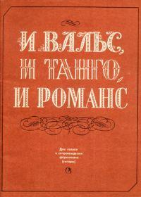 Г. Портнов. И вальс, и танго, и романс. Для голоса в сопровождении фортепиано (гитары)