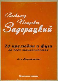 В. Задерацкий. 24 прелюдии и фуги во всех тональностях. Для фортепиано