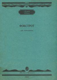 А. Полонский. Фокстрот для фортепиано