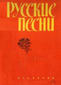 Русские песни в переложении для детского хора Н. Кутузова. Песенник