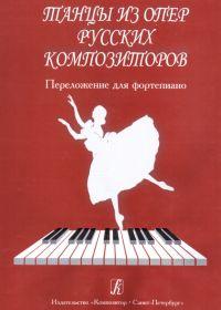 Н. Ревская. Танцы из опер русских композиторов. Переложение для фортепиано