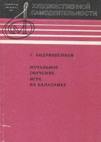 Г. Андрюшенков. Начальное обучение игре на балалайке