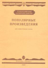 А. Лихатов. Популярные произведения для семиструнной гитары