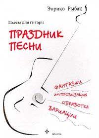 Э. Рыбак. Праздник песни. Пьесы для гитары. Фантазии, импровизация, обработка, вариации