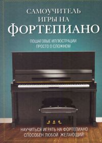 Н. Лебедева, А. Катаев. Самоучитель игры на фортепиано. Пошаговые иллюстрации. Просто о сложном