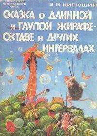 В. Кирюшин. Сказка о длинной и глупой жирафе Октаве и других интервалах
