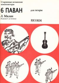 Л. Милан. 6 паван для гитары