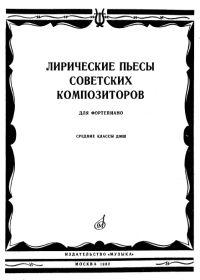 Лирические пьесы советских композиторов для фортепиано. Средние классы ДМШ