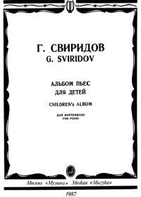 Г. Свиридов. Альбом пьес для детей
