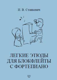 И. Станкевич. Легкие этюды для блокфлейты с фортепиано
