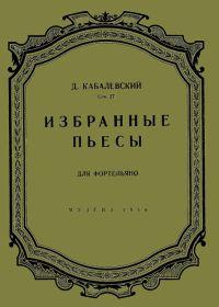 Д. Кабалевский. Избранные пьесы для фортепьяно