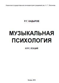 Р. Кадыров. Музыкальная психология. Курс лекций