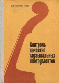 В. Порвенков. Контроль качества музыкальных инструментов