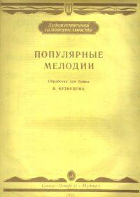 Популярные мелодии. Обработка для баяна В. Кузнецова