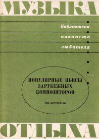 М. Назаров, Ю. Комальков. Популярные пьесы зарубежных композиторов для фортепиано