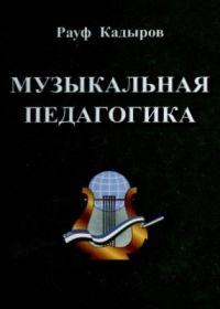 Р. Кадыров. Музыкальная педагогика