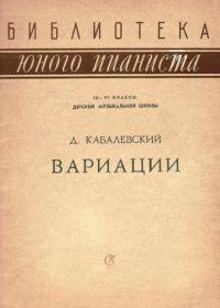 Д. Кабалевский. Вариации для фортепиано