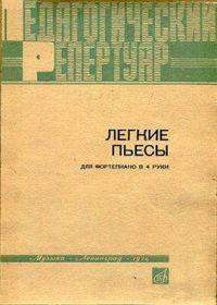 Ф. Розенблюм. Легкие пьесы для фортепиано в 4 руки