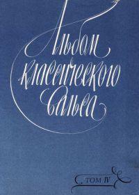 К. Сорокин. Альбом классического вальса. Том 4